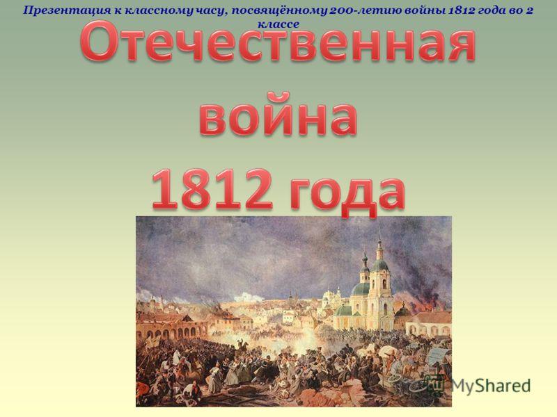 Презентация к классному часу, посвящённому 200-летию войны 1812 года во 2 классе