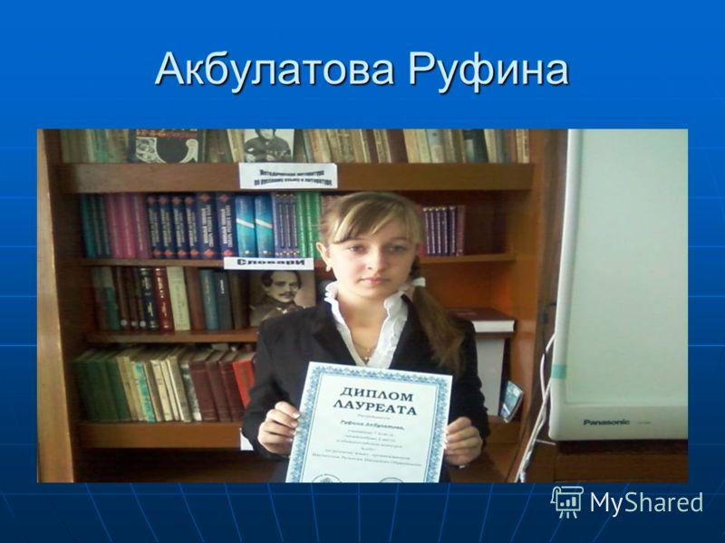 Кудряков Рамиль