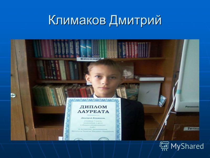 Дубов Кирилл