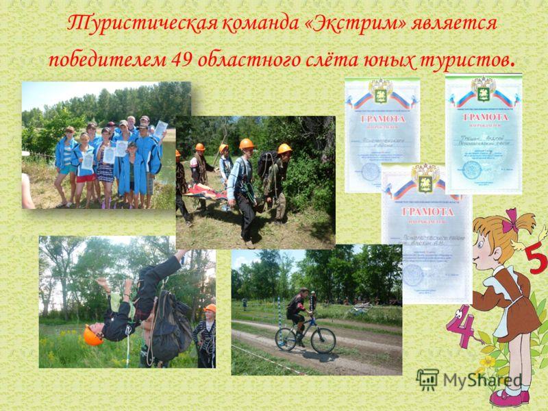 Туристическая команда «Экстрим» является победителем 49 областного слёта юных туристов.