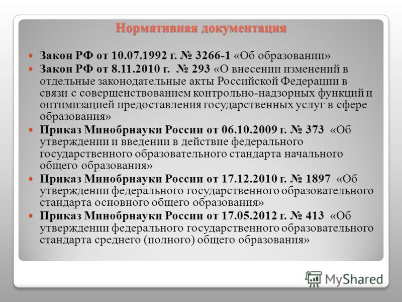 Нормативная документация Закон РФ от 10.07.1992 г. 3266-1 «Об образовании» Закон РФ от 8.11.2010 г. 293 «О внесении изменений в отдельные законодательные акты Российской Федерации в связи с совершенствованием контрольно-надзорных функций и оптимизаци