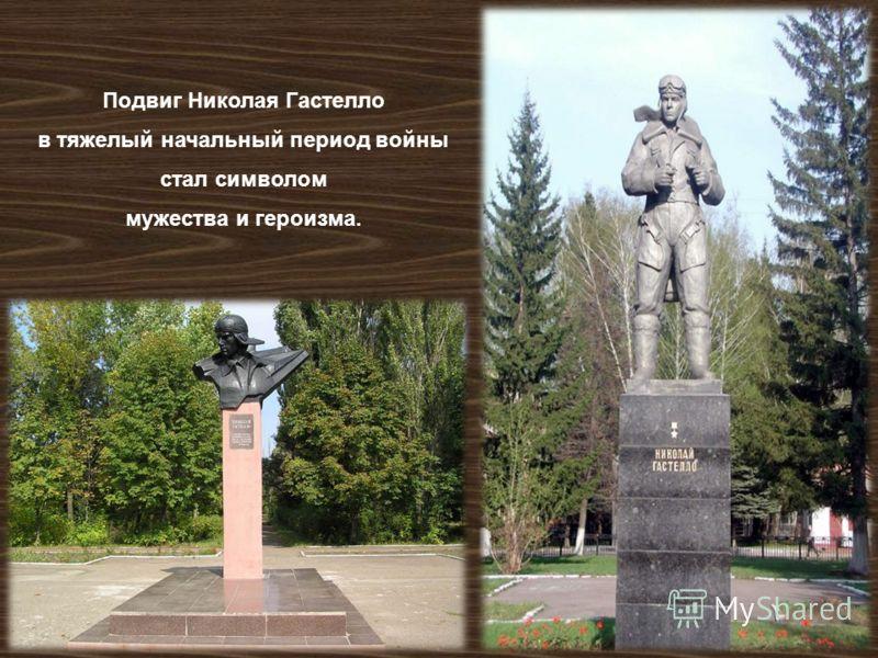 Подвиг Николая Гастелло в тяжелый начальный период войны стал символом мужества и героизма.