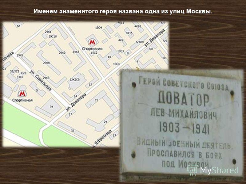 Именем знаменитого героя названа одна из улиц Москвы.