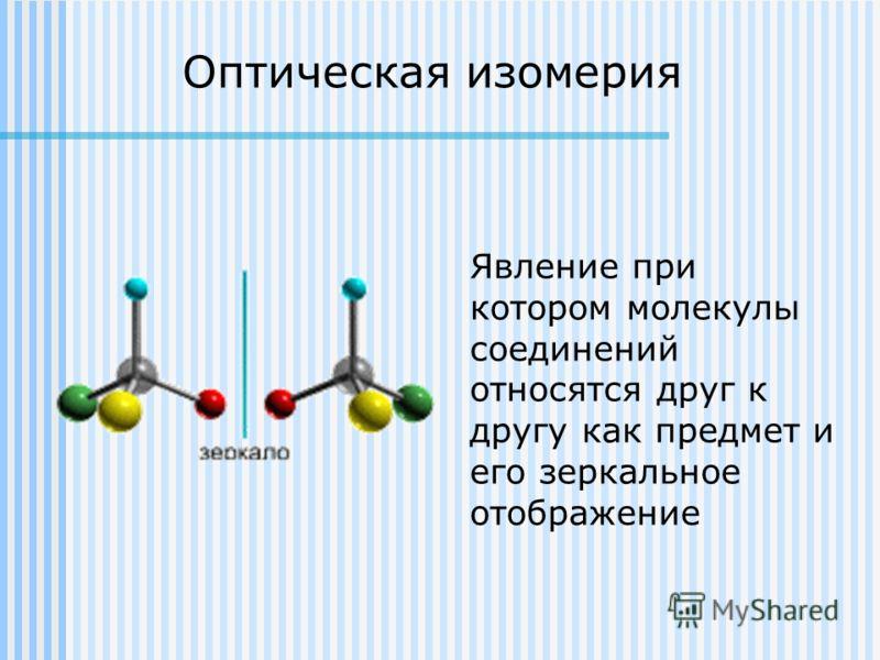 Оптическая изомерия Явление при котором молекулы соединений относятся друг к другу как предмет и его зеркальное отображение