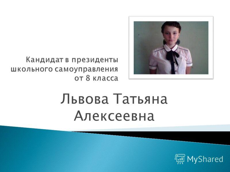 Львова Татьяна Алексеевна