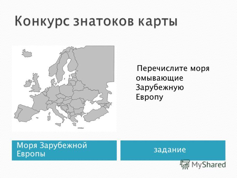 Моря Зарубежной Европы задание Перечислите моря омывающие Зарубежную Европу