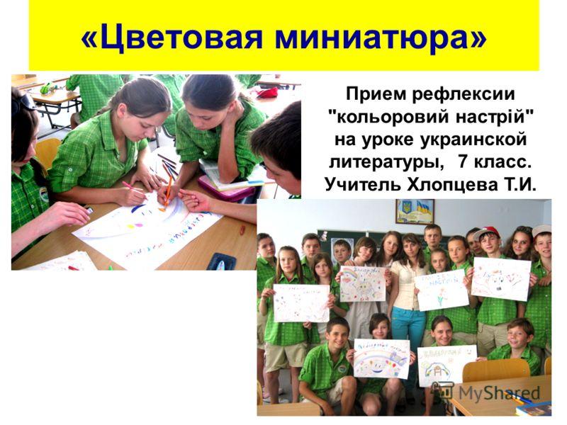 «Цветовая миниатюра» Прием рефлексии кольоровий настрій на уроке украинской литературы, 7 класс. Учитель Хлопцева Т.И.