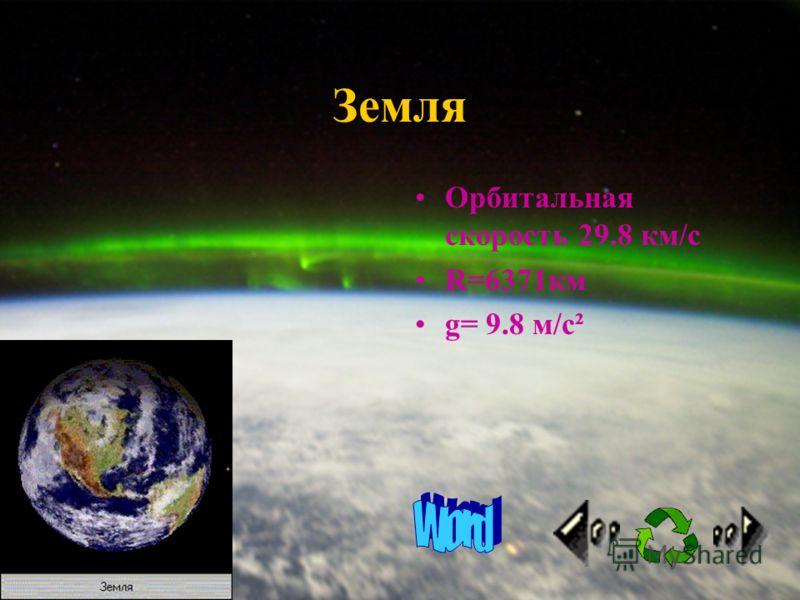 Венера Орбитальная скорость 35 км/с R=6050км g= 8.9 м/с²