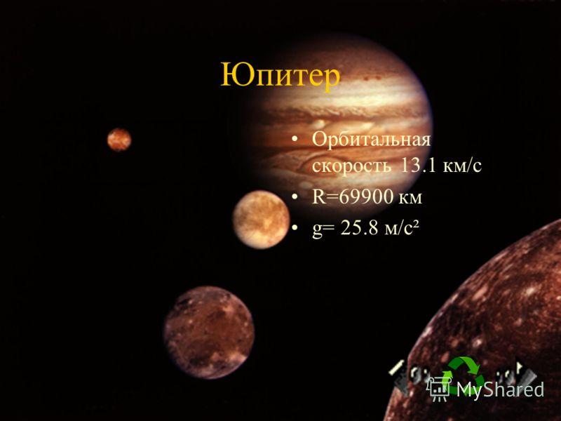 Марс Орбитальная скорость 24.1 км/с R=6371 км g= 3.7 м/с²