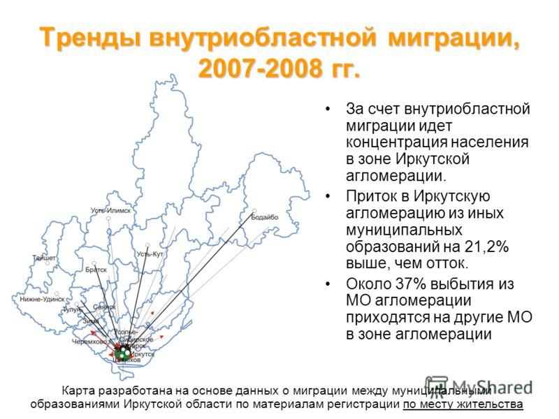 За счет внутриобластной миграции идет концентрация населения в зоне Иркутской агломерации. Приток в Иркутскую агломерацию из иных муниципальных образований на 21,2% выше, чем отток. Около 37% выбытия из МО агломерации приходятся на другие МО в зоне а