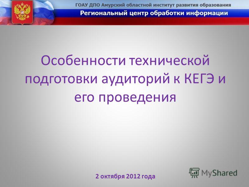 Особенности технической подготовки аудиторий к КЕГЭ и его проведения 2 октября 2012 года
