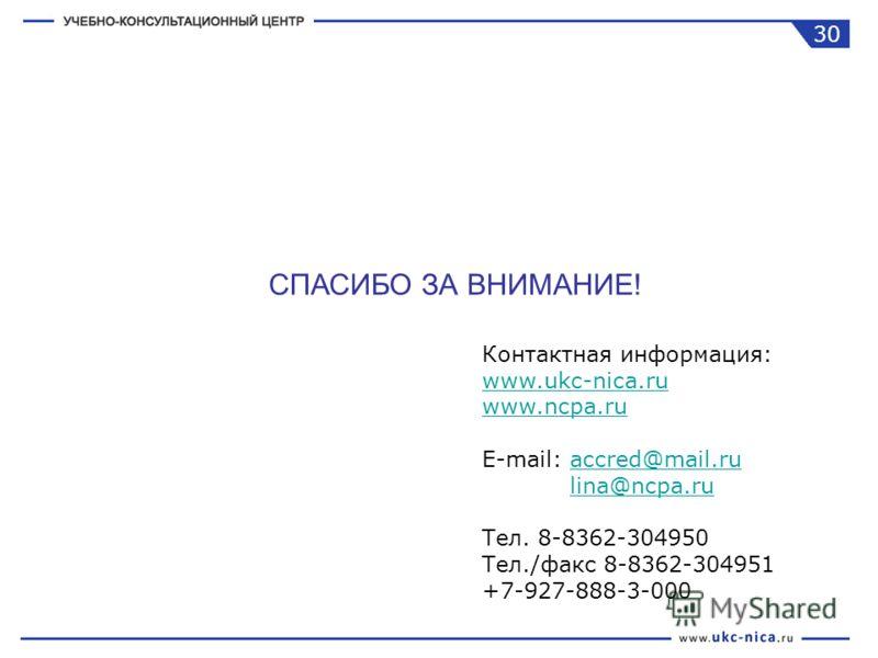 СПАСИБО ЗА ВНИМАНИЕ! Контактная информация: www.ukc-nica.ru www.ncpa.ru E-mail: accred@mail.ruaccred@mail.ru lina@ncpa.ru Тел. 8-8362-304950 Тел./факс 8-8362-304951 +7-927-888-3-000 30