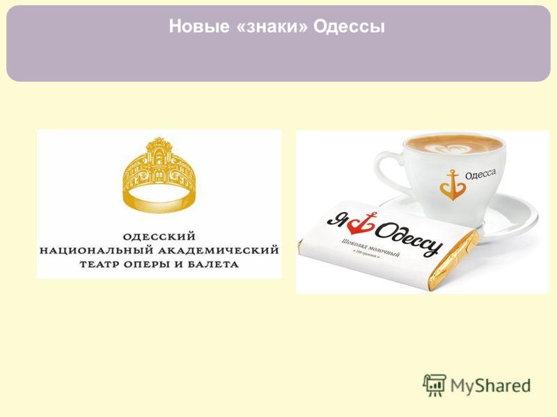 Новые «знаки» Одессы