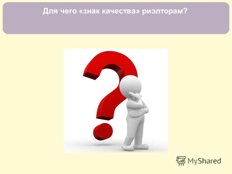 Для чего «знак качества» риэлторам?