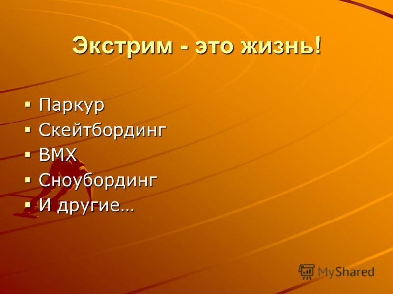 Экстримальные виды спорта Подготовил: Резанов Н.