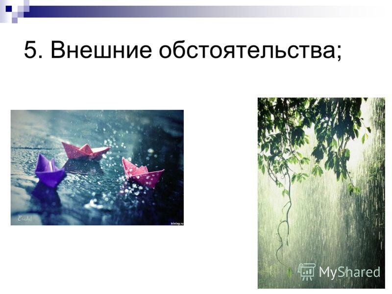5. Внешние обстоятельства;