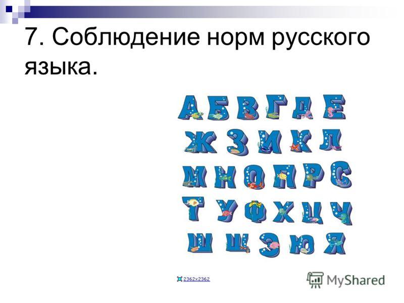 7. Соблюдение норм русского языка.