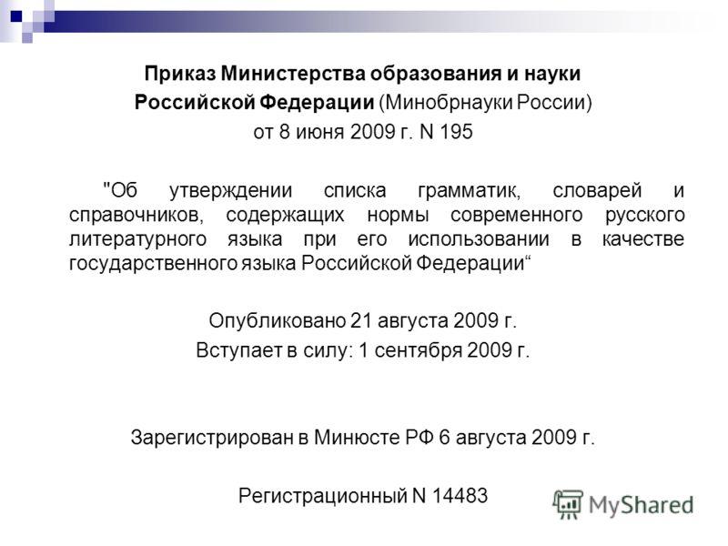 Приказ Министерства образования и науки Российской Федерации (Минобрнауки России) от 8 июня 2009 г. N 195