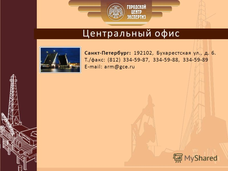 Центральный офис Санкт-Петербург: 192102, Бухарестская ул., д. 6. Т./факс: (812) 334-59-87, 334-59-88, 334-59-89 E-mail: arm@gce.ru
