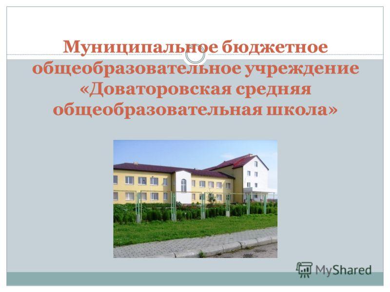 Муниципальное бюджетное общеобразовательное учреждение «Доваторовская средняя общеобразовательная школа»