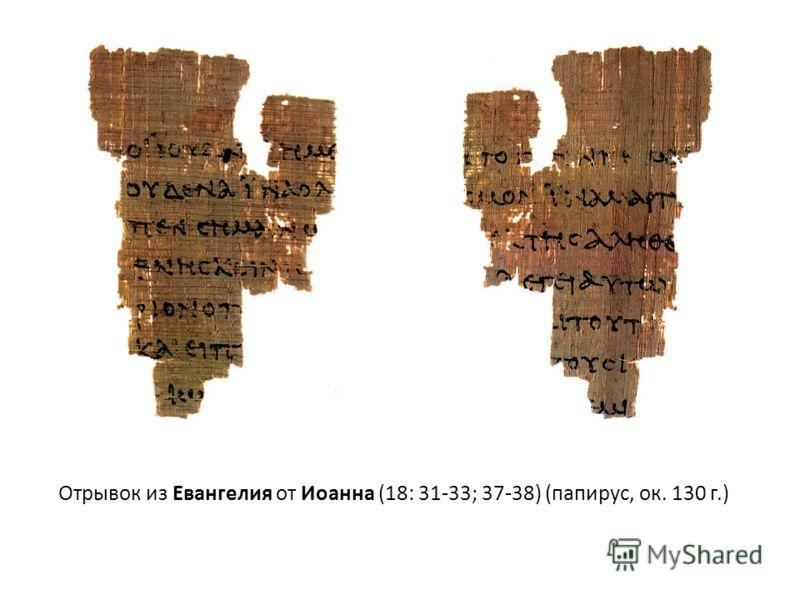 Отрывок из Евангелия от Иоанна (18: 31-33; 37-38) (папирус, ок. 130 г.)