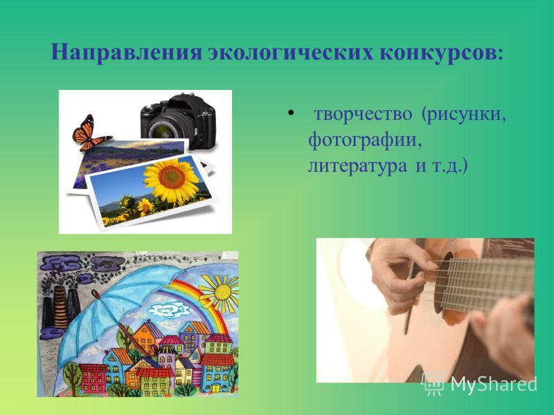 Направления экологических конкурсов : творчество ( рисунки, фотографии, литература и т. д.)