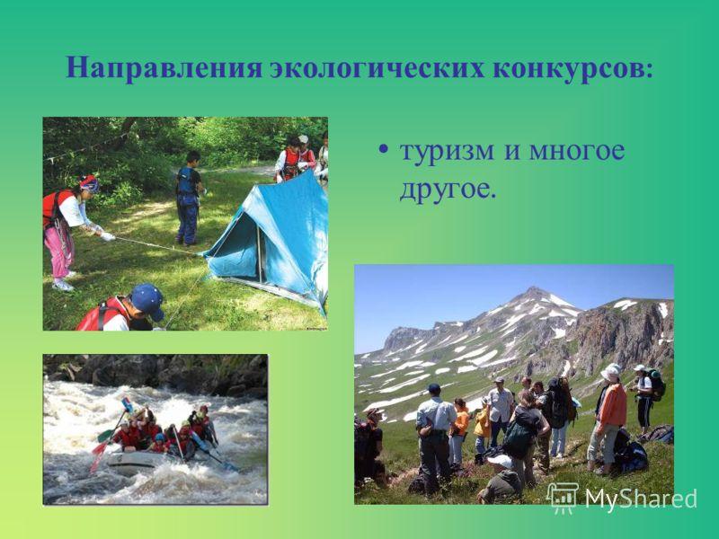 Направления экологических конкурсов : туризм и многое другое.