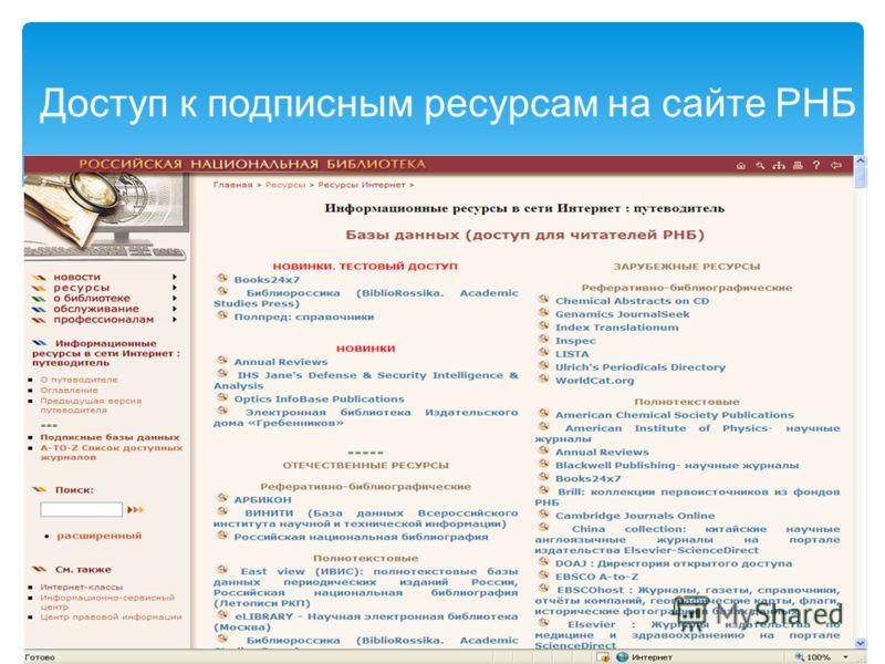 Доступ к подписным ресурсам на сайте РНБ
