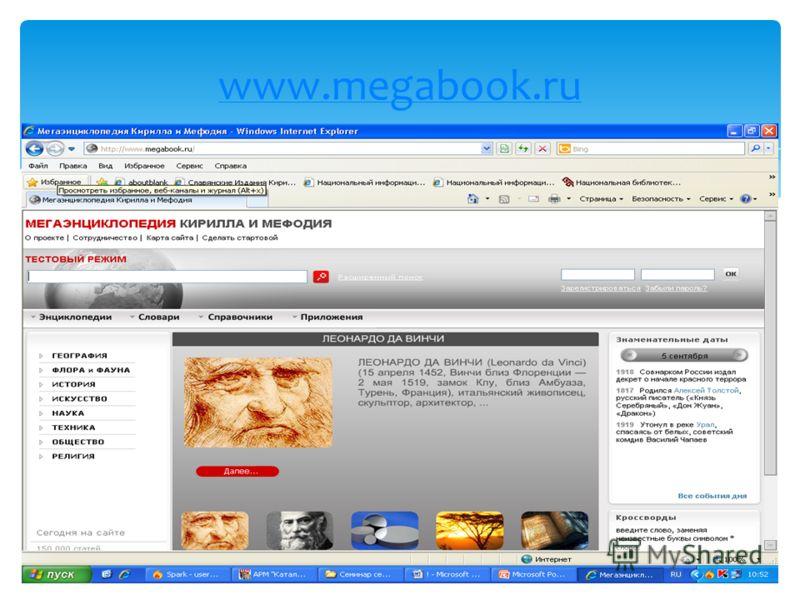 www.megabook.ru