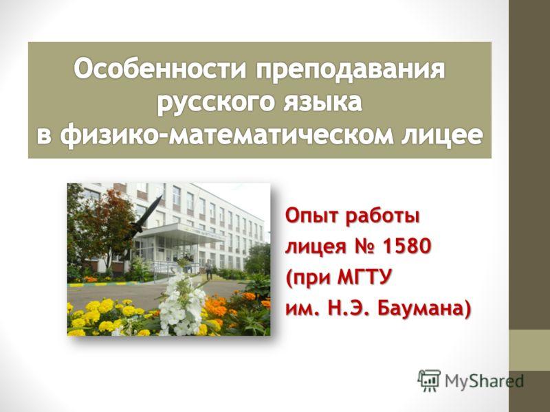 Опыт работы лицея 1580 (при МГТУ им. Н.Э. Баумана)