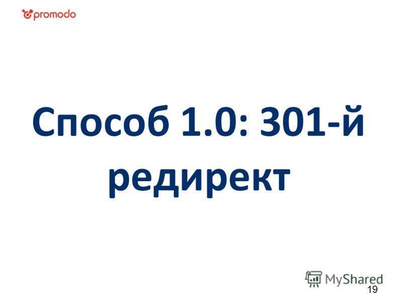 Способ 1.0: 301-й редирект 19