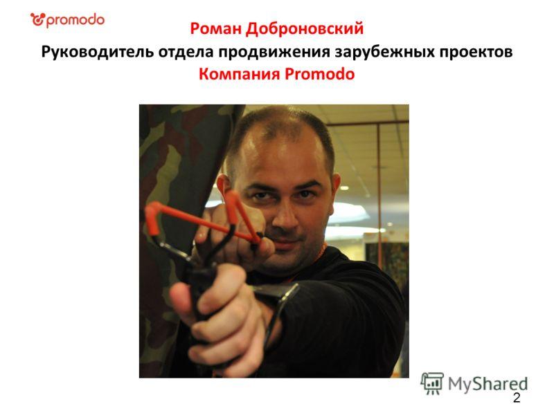 Роман Доброновский Руководитель отдела продвижения зарубежных проектов Компания Promodo 2