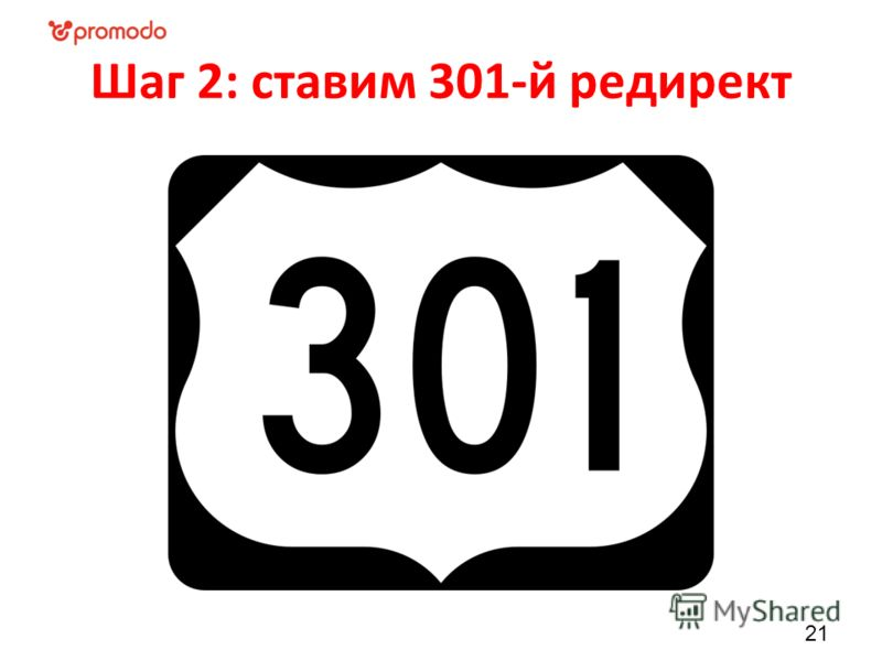 Шаг 2: ставим 301-й редирект 21