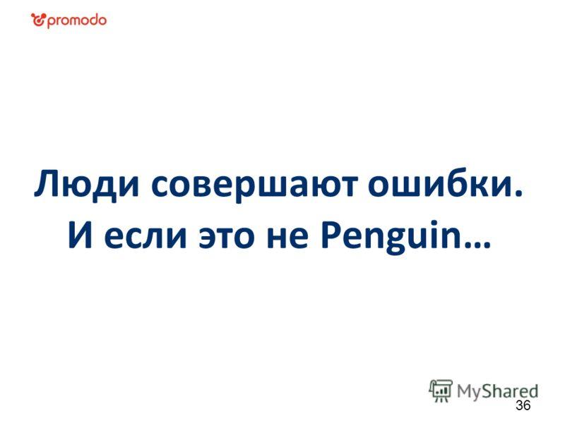 Люди совершают ошибки. И если это не Penguin… 36