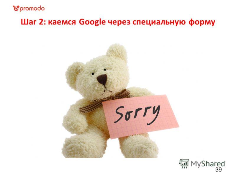 Шаг 2: каемся Google через специальную форму 39