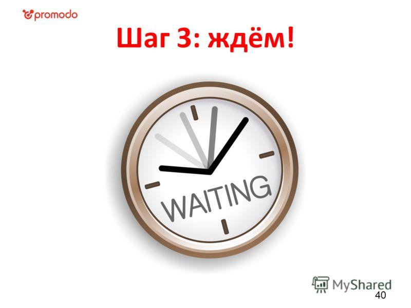 Шаг 3: ждём! 40