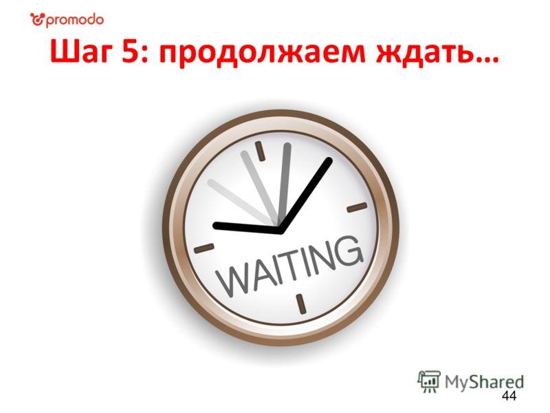 Шаг 5: продолжаем ждать… 44