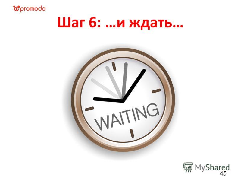 Шаг 6: …и ждать… 45