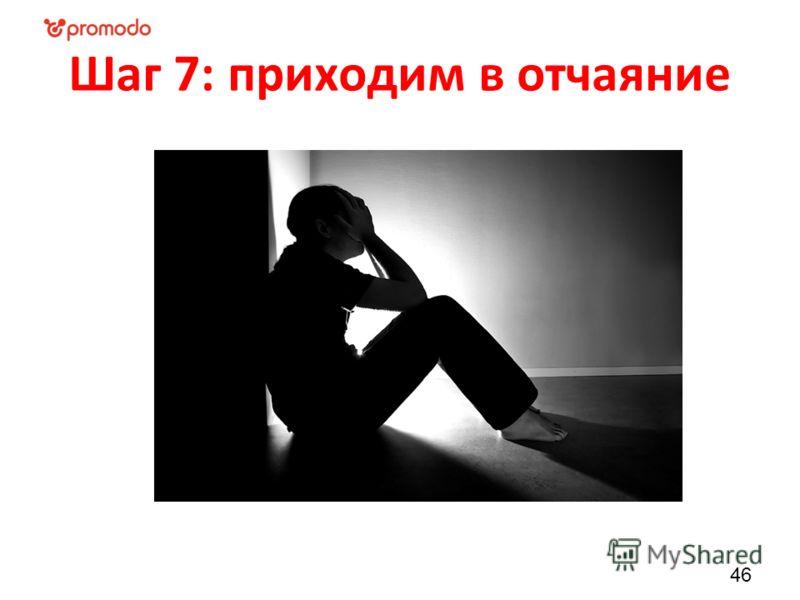 Шаг 7: приходим в отчаяние 46