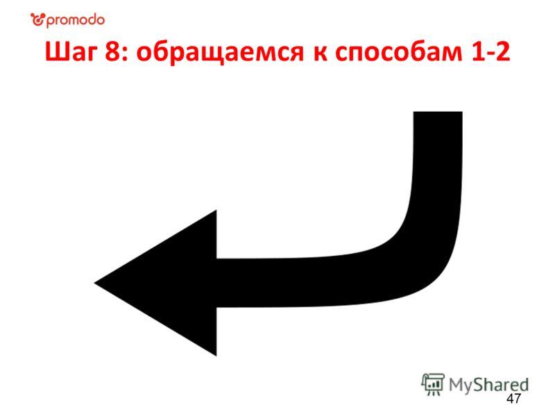 Шаг 8: обращаемся к способам 1-2 47