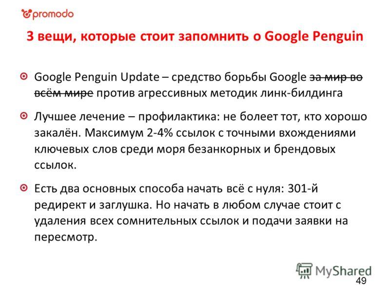 3 вещи, которые стоит запомнить о Google Penguin Google Penguin Update – средство борьбы Google за мир во всём мире против агрессивных методик линк-билдинга Лучшее лечение – профилактика: не болеет тот, кто хорошо закалён. Максимум 2-4% ссылок с точн