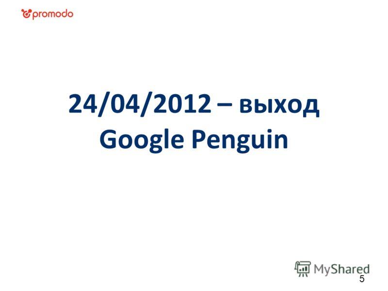 24/04/2012 – выход Google Penguin 5