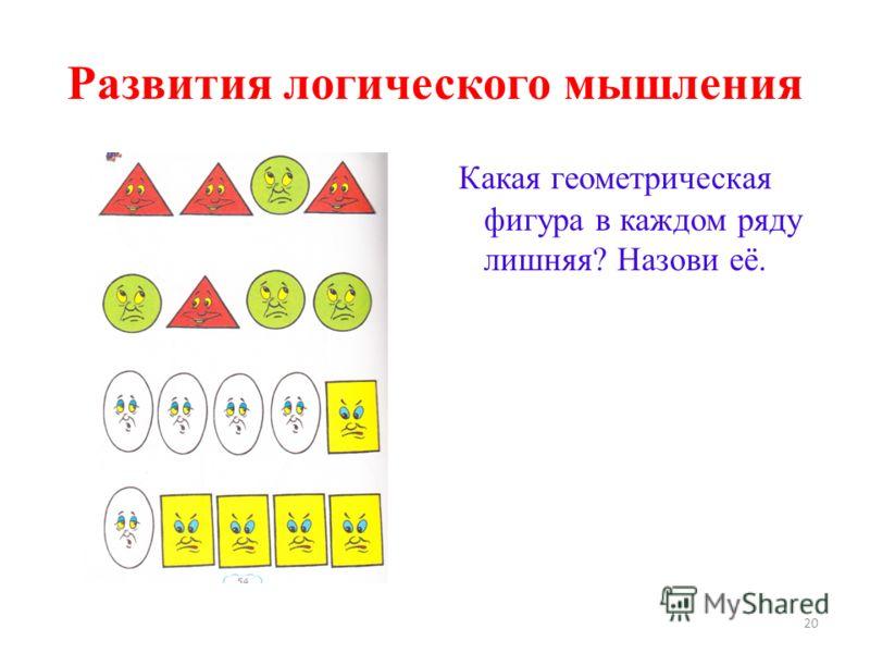Развития логического мышления Какая геометрическая фигура в каждом ряду лишняя? Назови её. 20