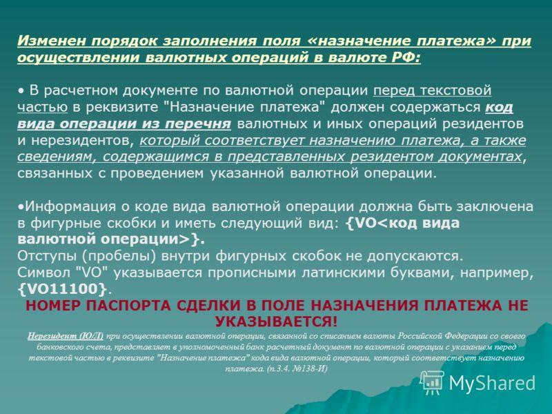 Изменен порядок заполнения поля «назначение платежа» при осуществлении валютных операций в валюте РФ: В расчетном документе по валютной операции перед текстовой частью в реквизите