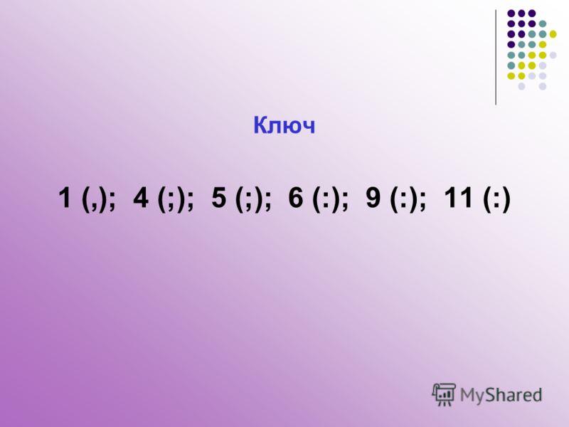 Ключ 1 (,); 4 (;); 5 (;); 6 (:); 9 (:); 11 (:)