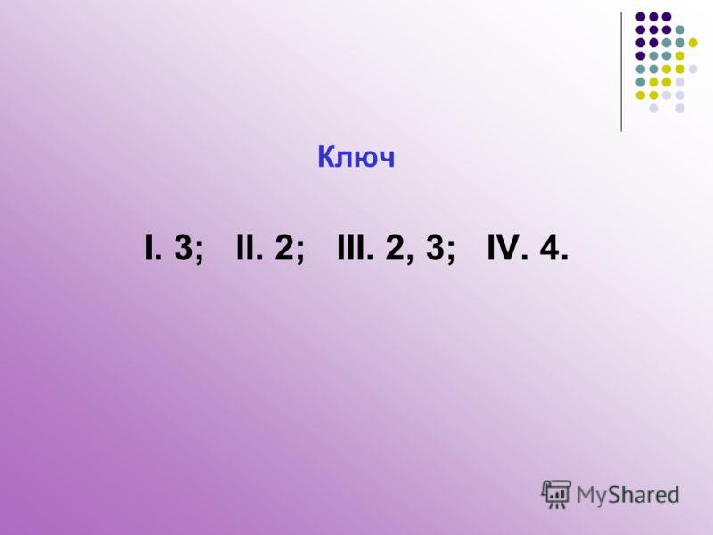 Ключ I. 3; II. 2; III. 2, 3; IV. 4.