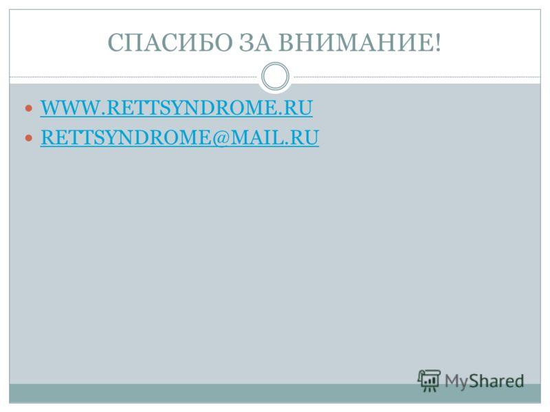 СПАСИБО ЗА ВНИМАНИЕ! WWW.RETTSYNDROME.RU RETTSYNDROME@MAIL.RU