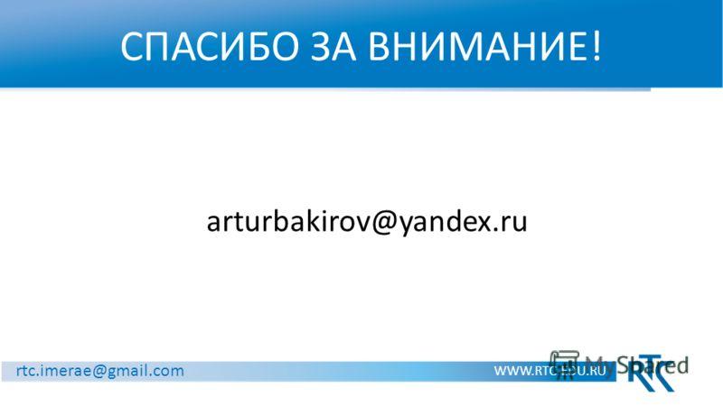 СПАСИБО ЗА ВНИМАНИЕ! WWW.RTC-EDU.RU rtc.imerae@gmail.com arturbakirov@yandex.ru