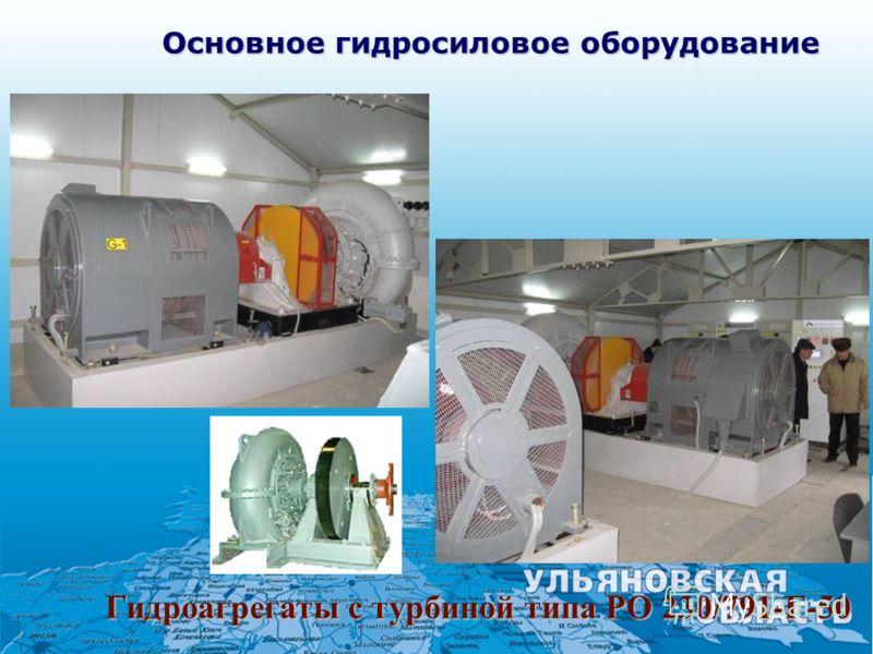 Основное гидросиловое оборудование Гидроагрегаты с турбиной типа РО 230/791-Г-50