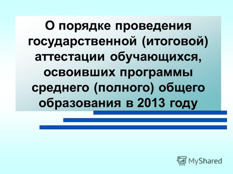 О порядке проведения государственной (итоговой) аттестации обучающихся, освоивших программы среднего (полного) общего образования в 2013 году